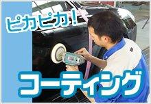 上田モーター商会のコーティング