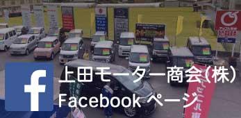 上田モーター商会Facebookページ
