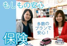 上田モーター商会の自動車保険