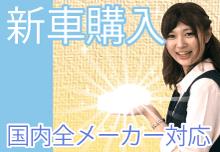 新車を買うなら上田モーター商会