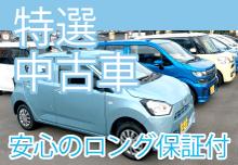 上田モーター商会の特選中古車