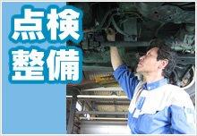 上田モーター商会の点検整備