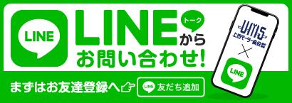 LINEからお問い合わせ
