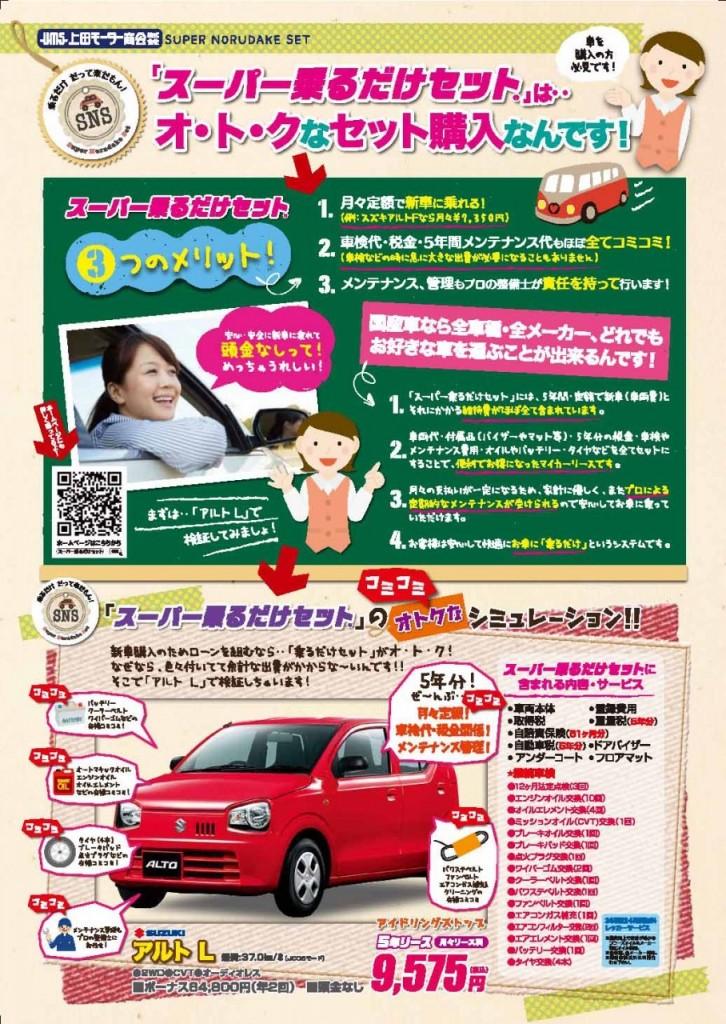 乗るだけセット 長野 上田モーター商会