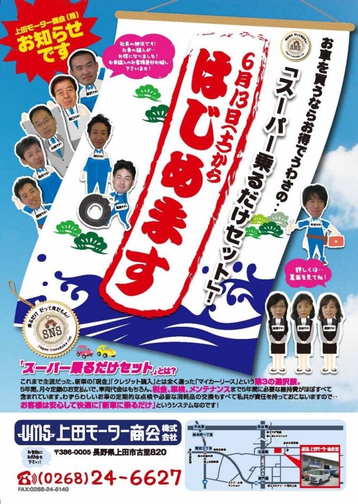150528_上田モーター商会(株)スタートキャンペーンB4告知用チラシ-表面-確認用2