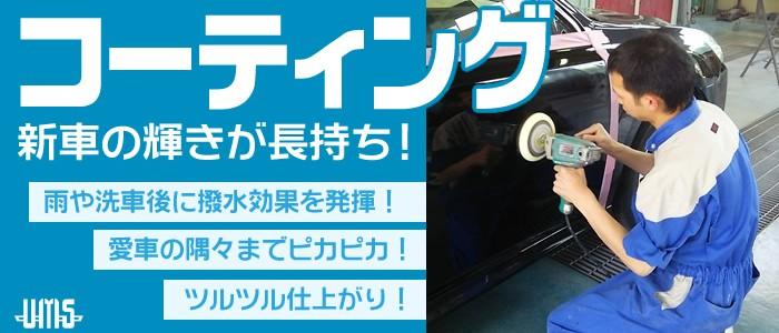 上田モータースのコーティング