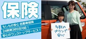 上田モータースの保険
