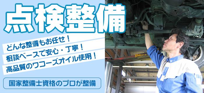 上田モータースの点検整備