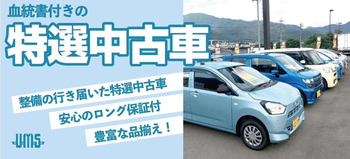 上田モータースの厳選中古車