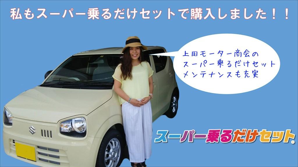 27・8・03・上田001