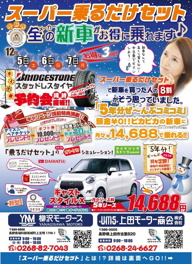 201512上田モーター商会02