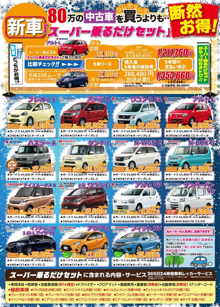 201512上田モーター商会01