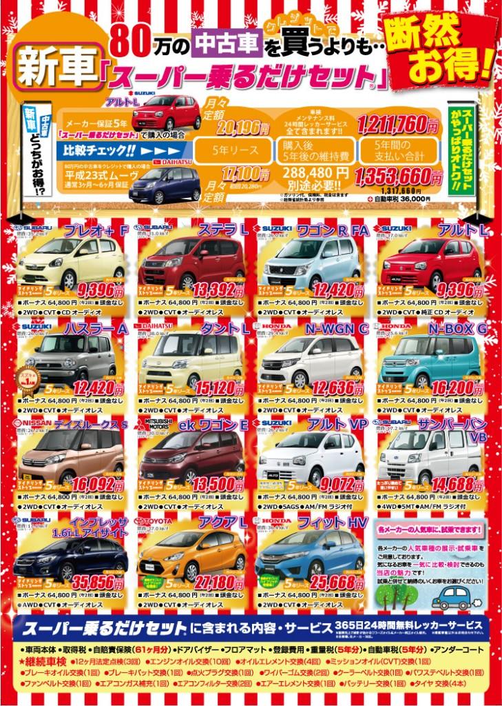ueda2016010902