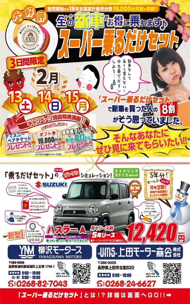 20160205上田モーター表