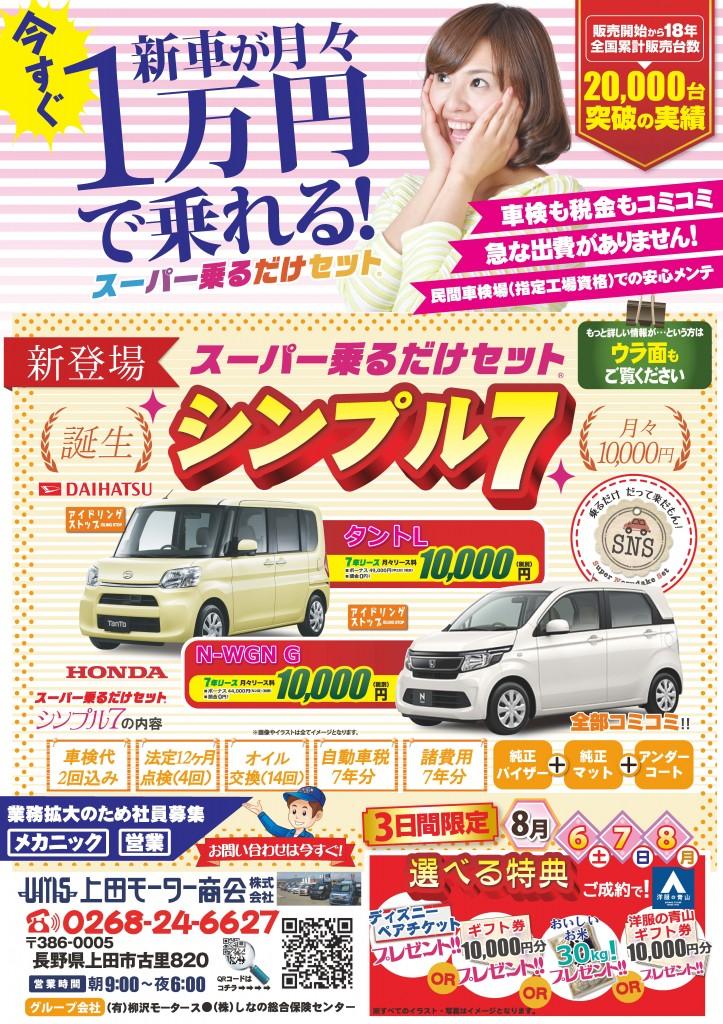20160806上田モーター商会シンプル7jpg