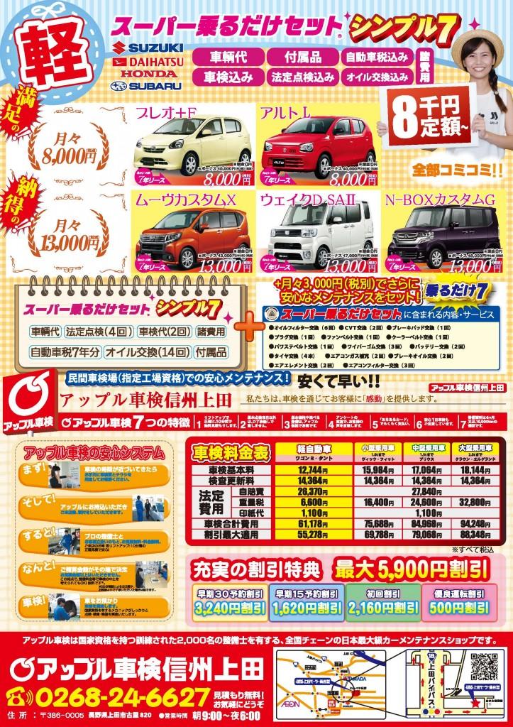 20160806ウラ上田モーター商会