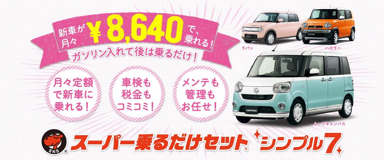 新車が月々8,640円で乗れる!ガソリン入れて後は乗るだけ!スーパー乗るだけセット!
