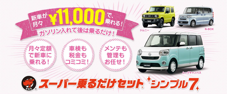 新車が月々11,000円で乗れる!ガソリン入れて後は乗るだけ!スーパー乗るだけセット!