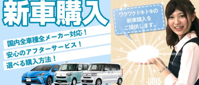 新車を買うなら上田モータース