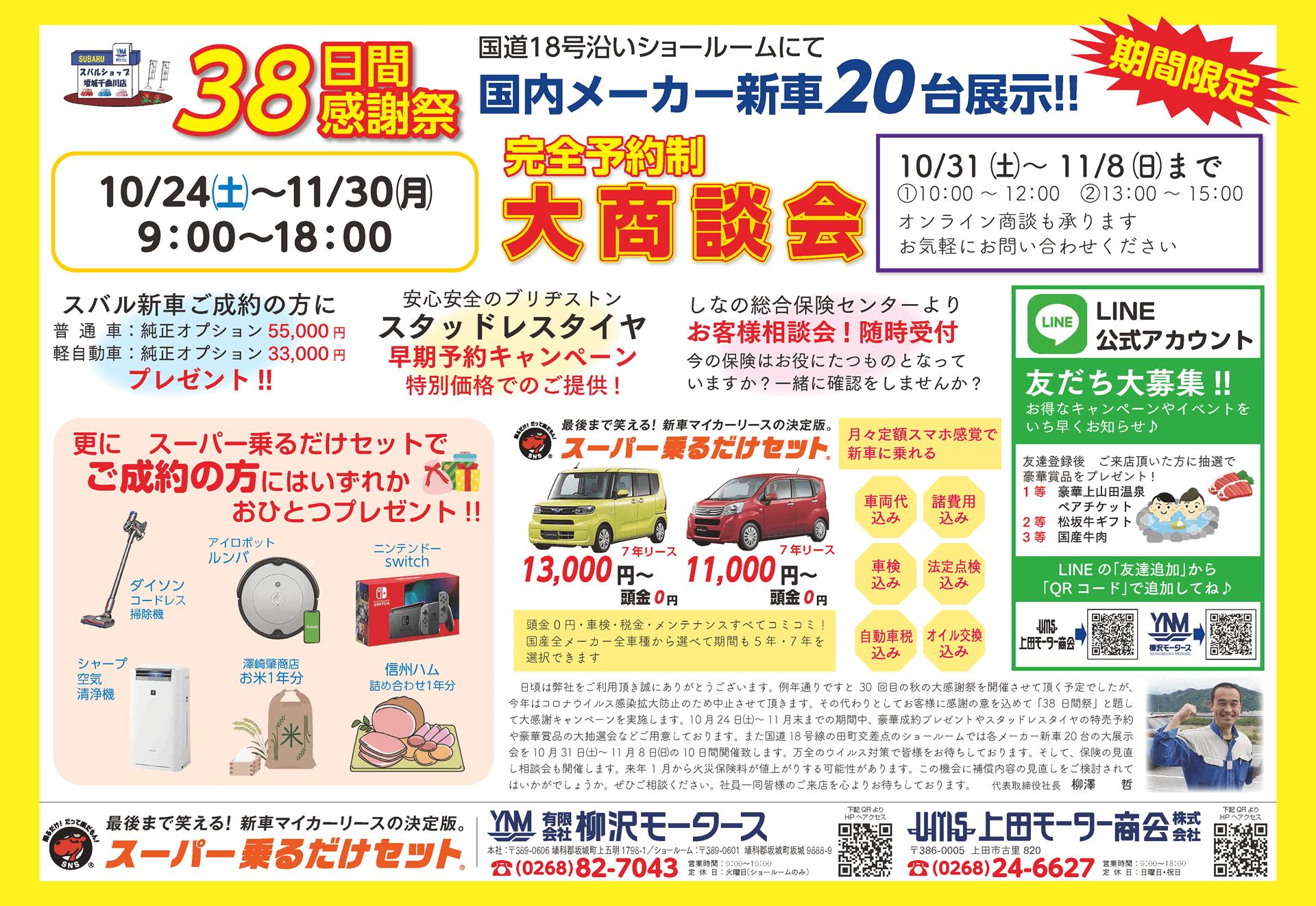 38日間感謝祭チラシ(表)