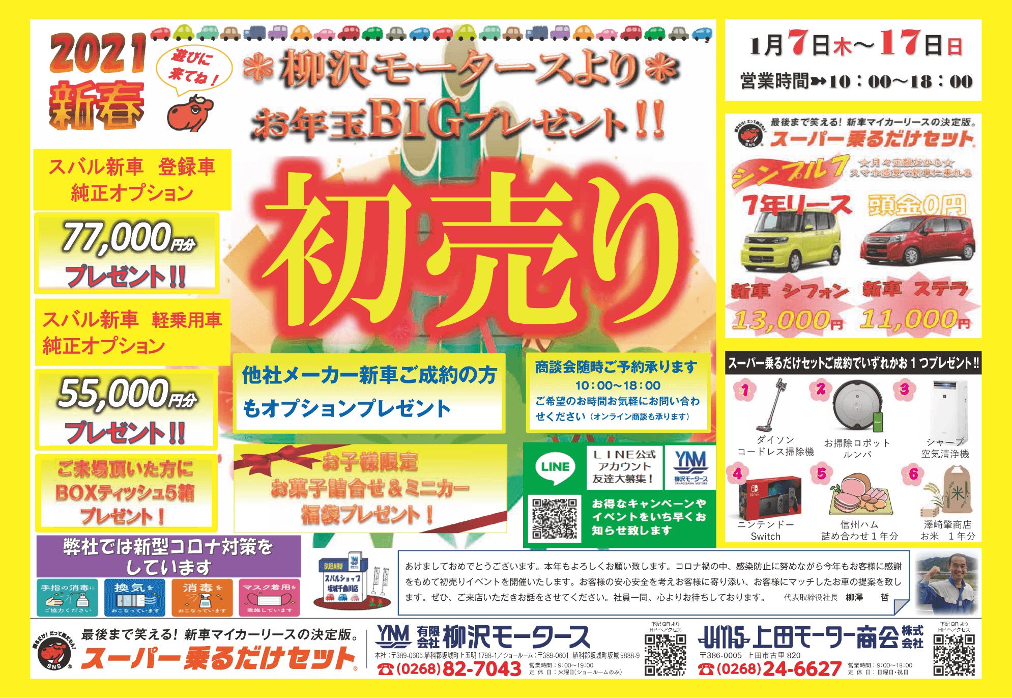 新春初売りチラシ(表)