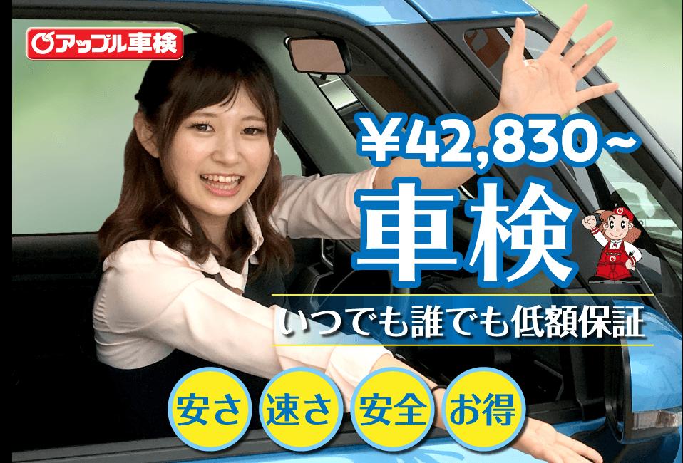 アップル車検¥42,830〜車検|いつでもだれでも定額保証画像